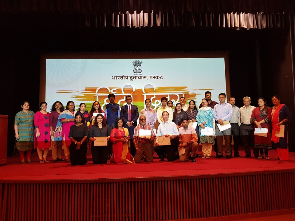 Hindi divas was celebrated with great enthusiasm at Indian Embassy, Muscat.